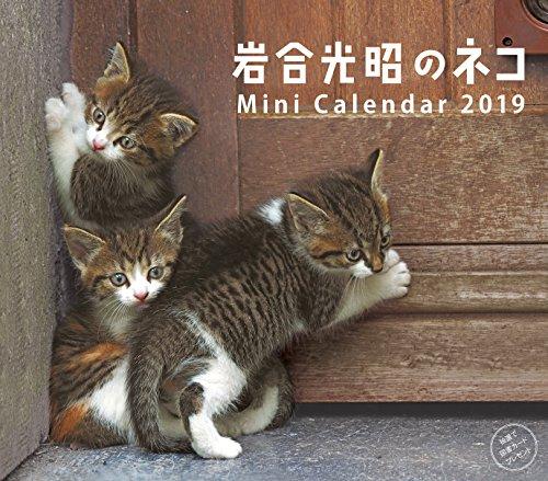 2019ミニカレンダー 岩合光昭のネコ