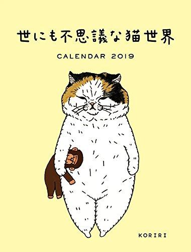 2019ポストカードカレンダー 世にも不思議な猫世界