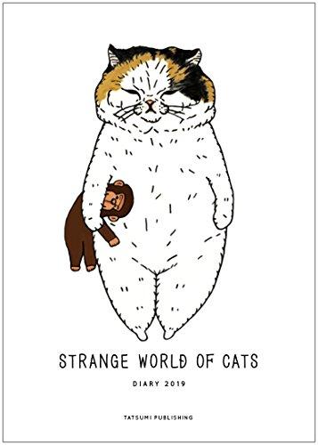 世にも不思議な猫世界 2019手帳