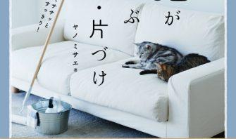大好評第2弾「猫がよろこぶ掃除・片づけ」