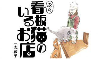「あの看板猫がいるお店」7店舗を一気読み!