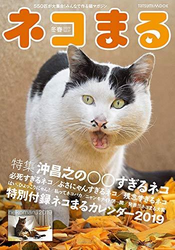 ネコまる Vol.37