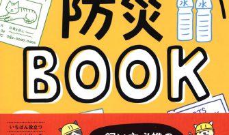 決定版 猫と一緒に生き残る 防災BOOK (いちばん役立つペットシリーズ)絶賛発売中!