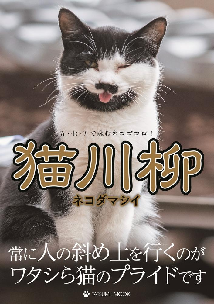 猫川柳【ネコダマシイ】