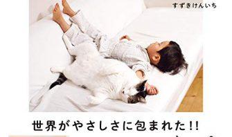 ハルタとマイロ 男の子と猫はいつも仲よし