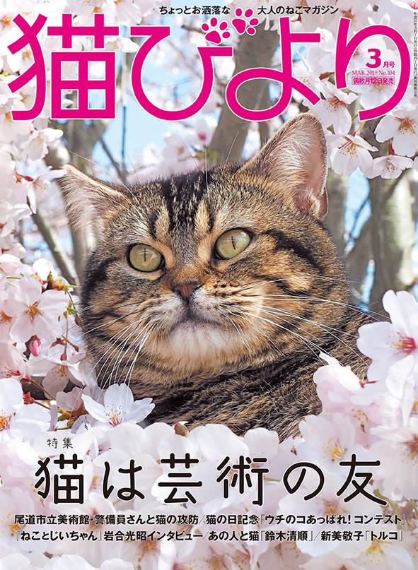 猫びより2019年3月号