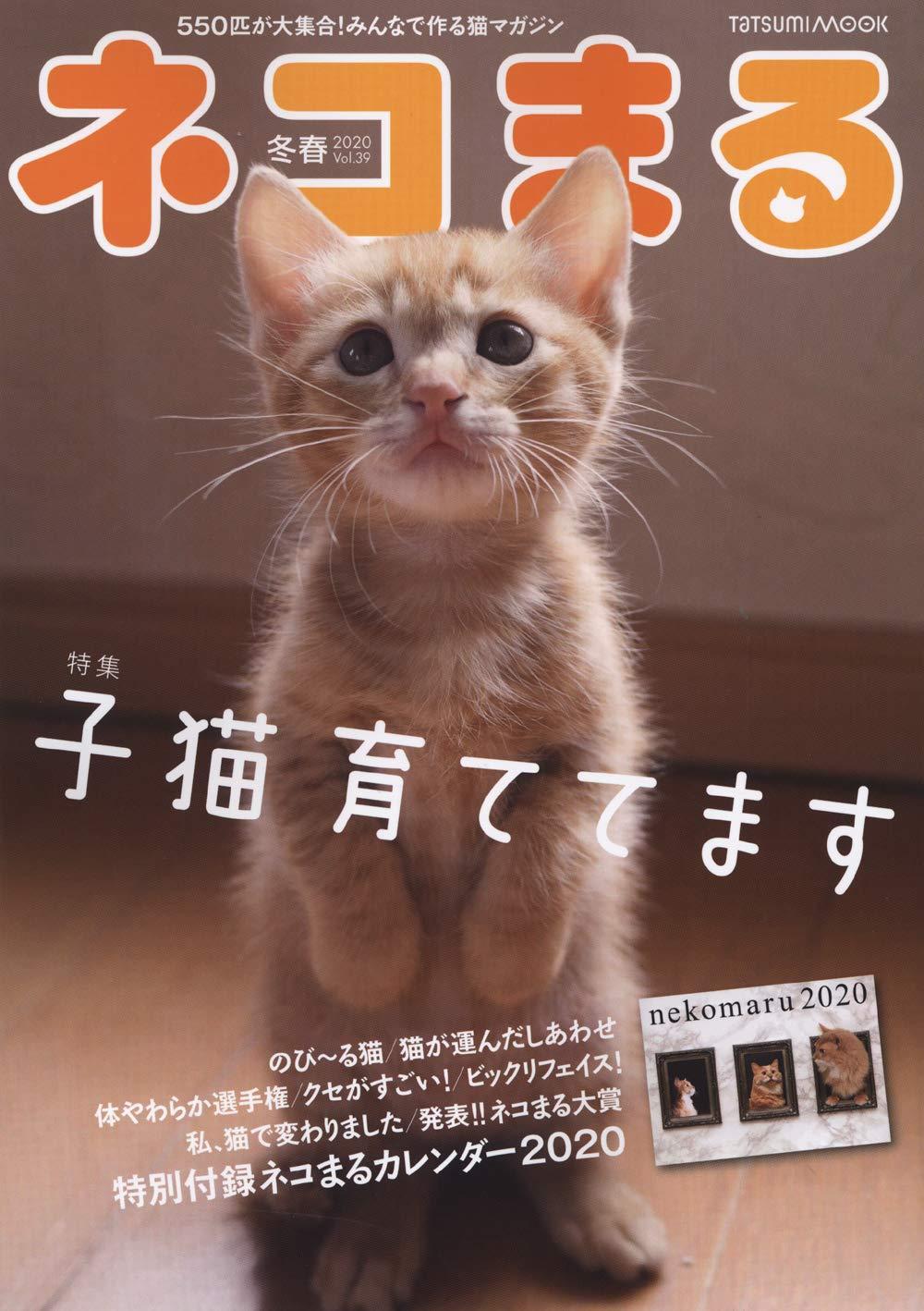 ネコまる Vol.39