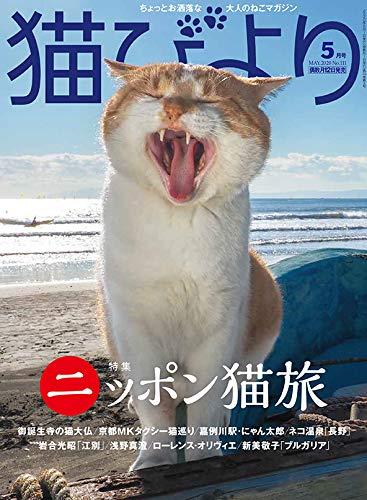 猫びより2020年5月号