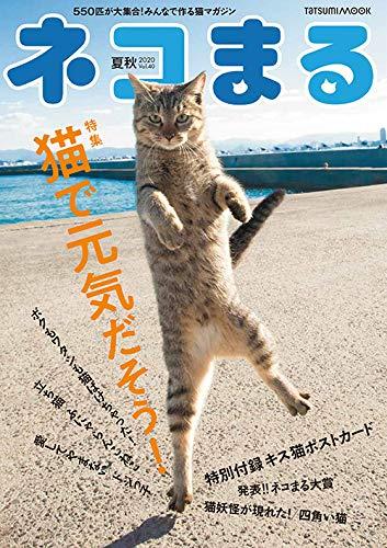 ネコまる Vol.40